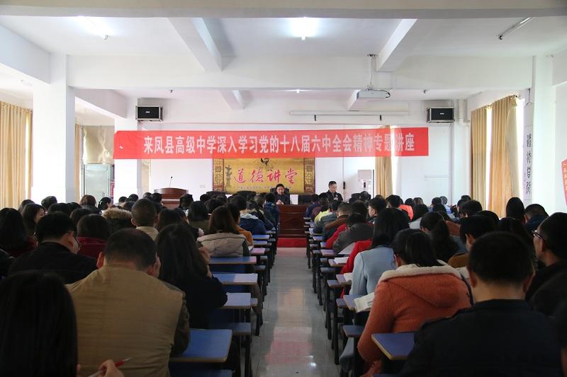 道德讲堂暨学习党的十八届六中全会精神专题讲座顺利开展
