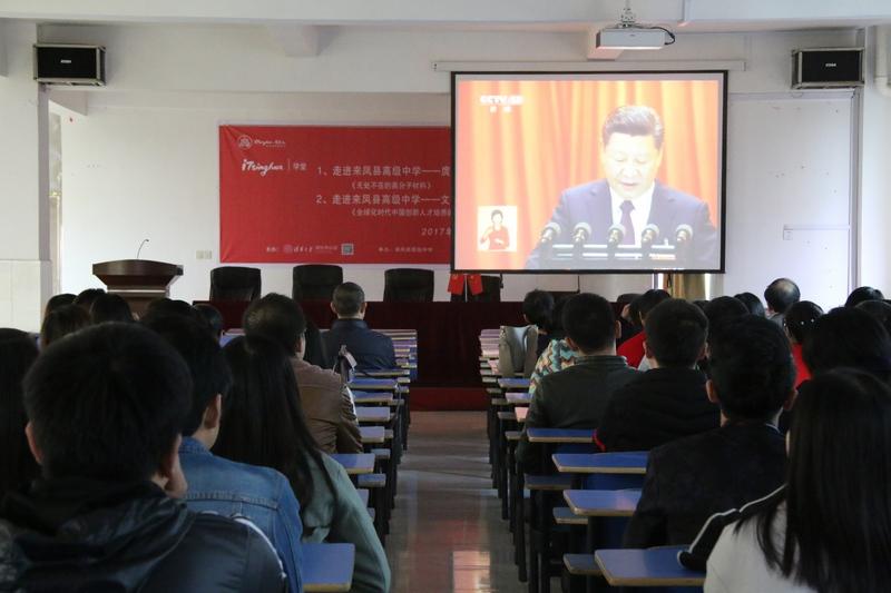 来凤县高级中学热烈开展各项活动喜迎十九大